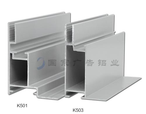东莞5分卡布灯箱铝材 k501-k503